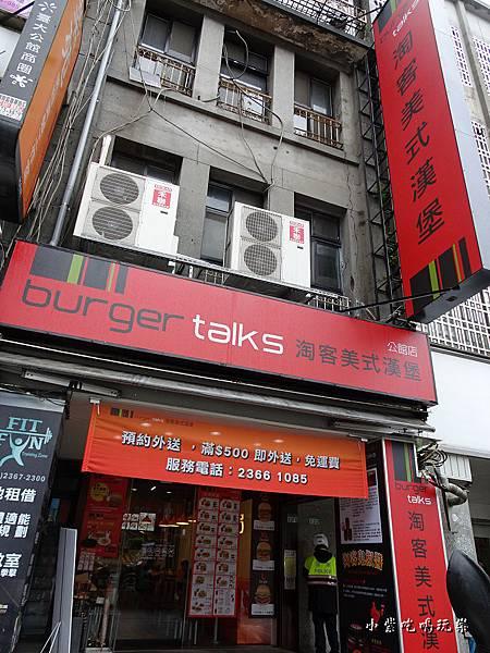 淘客漢堡 (3)4.jpg