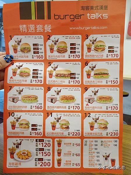 淘客漢堡MENU (2)7.jpg