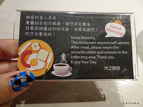 台中-光之旅店早餐篇28.jpg