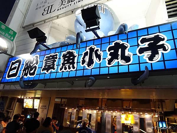 日船章魚丸子2.jpg