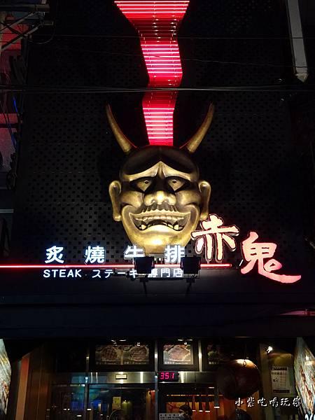 逢甲赤鬼牛排 (2)4.jpg