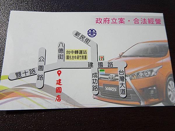 立昌租車行名片--.jpg