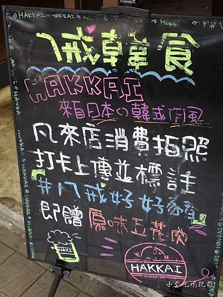 八戒韓食 (7)1.jpg