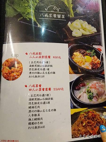 八戒韓食菜單 (1)2.jpg