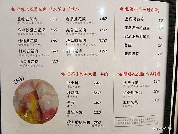 八戒韓食菜單 (2)35.jpg
