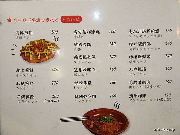 八戒韓食菜單 (3)36.jpg