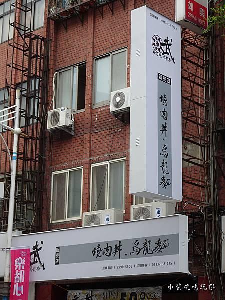 武燒肉丼烏龍麵 (4)7.jpg