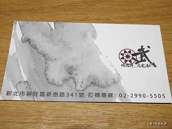 武燒肉丼烏龍麵 (6)21.jpg