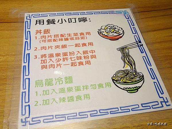 武燒肉丼烏龍麵 (14)17.jpg