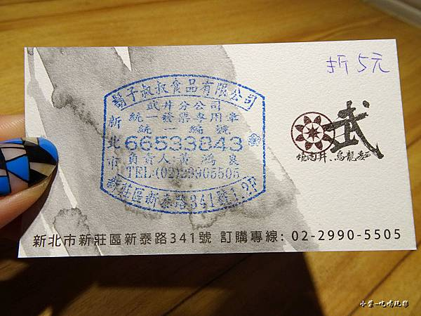 武燒肉丼烏龍麵 (15)18.jpg