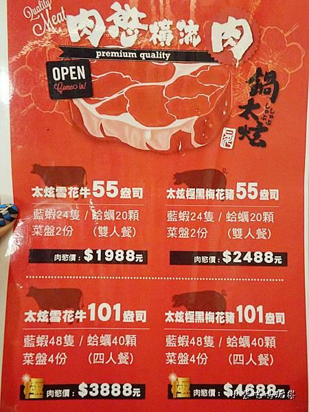 肉肉大份量組合4.jpg