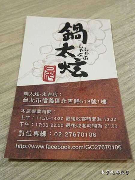 鍋太炫 (11)6.jpg