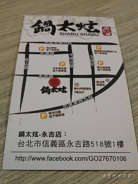 鍋太炫 (12)7.jpg