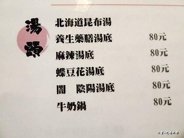 鍋太炫-加價湯底54.jpg