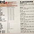 鍋太炫菜單 (2)59.jpg