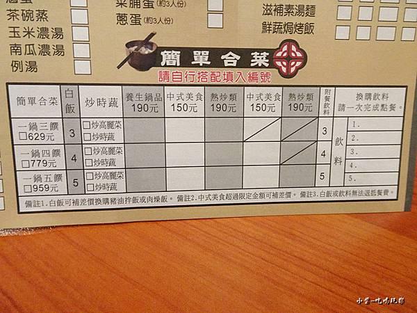 有間客棧menu (1)13.jpg