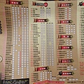 有間客棧menu (2)14.jpg
