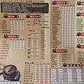 有間客棧menu (3)15.jpg