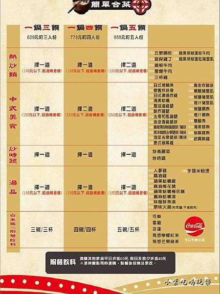 餓人谷合菜菜單9.jpg