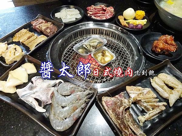 醬太郎日式燒肉-首圖.jpg