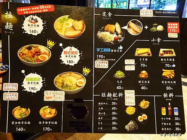浪魂拉麵 (7)32.jpg