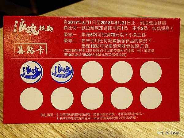 浪魂拉麵 (10)15.jpg