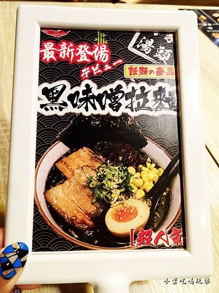 黑味噌拉麵8.jpg