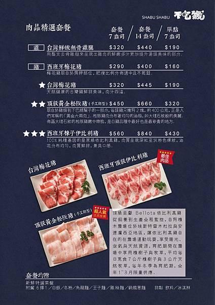 肉品精選套餐.jpg