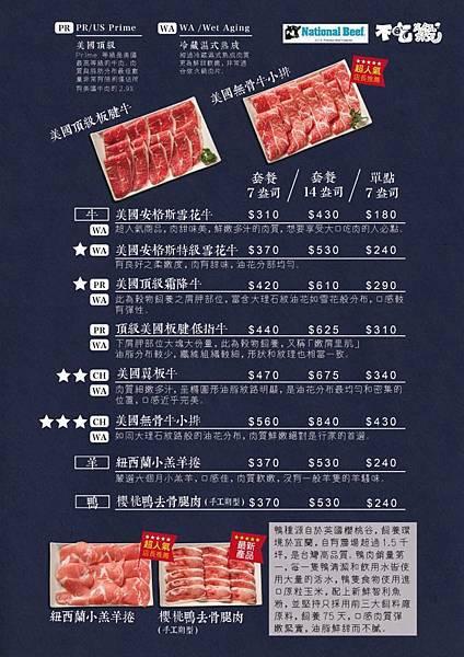 單人鍋menu.jpg