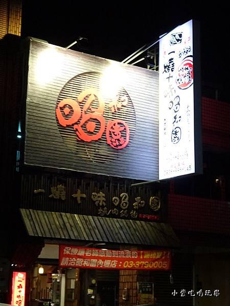 一燒十味昭和園-70.jpg