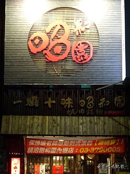 一燒十味昭和園-71.jpg