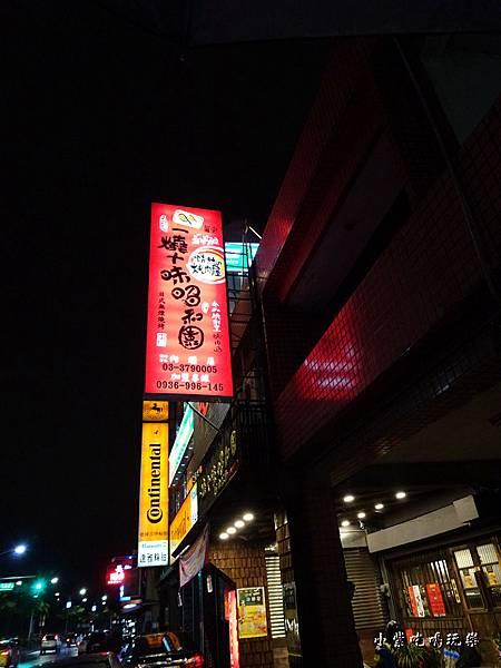 一燒十味昭和園-85.jpg