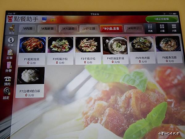 昭和園-小品主食.jpg