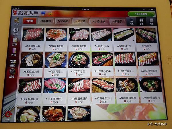 昭和園-肉類.jpg