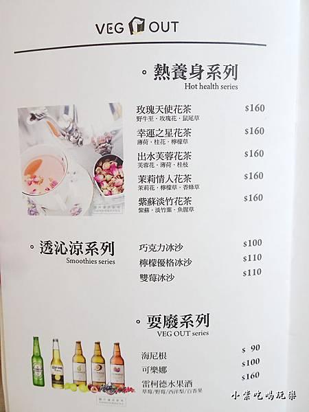 耍廢空間menu (1)14.jpg