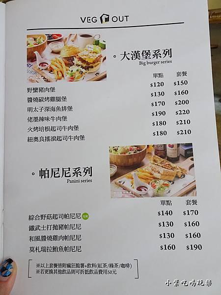 耍廢空間menu (3)16.jpg