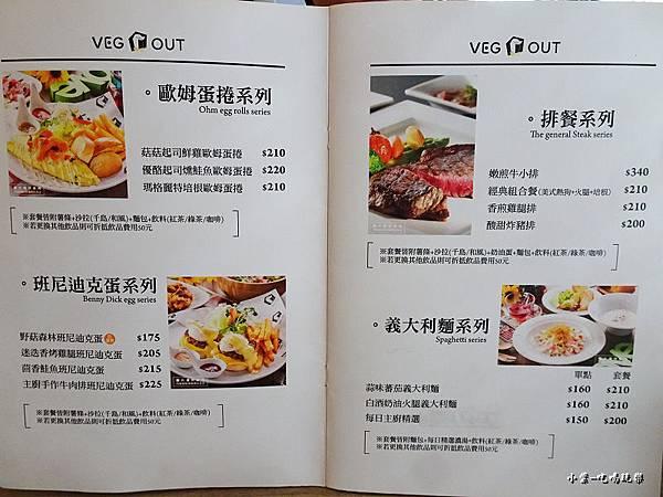 耍廢空間menu (4)25.jpg