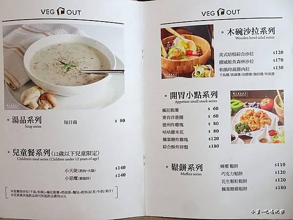 耍廢空間menu (5)26.jpg