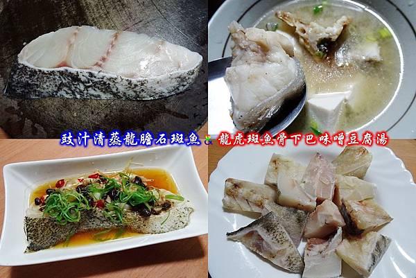 豉汁蒸魚+味噌豆腐魚湯.jpg