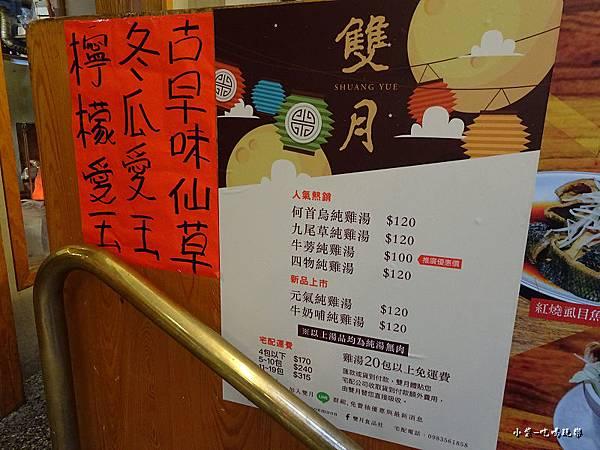 二訪雙月食品社 (12)9.jpg