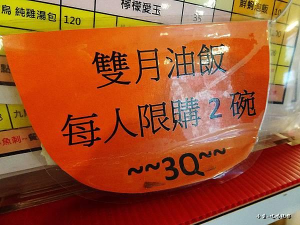 二訪雙月食品社 (26)15.jpg