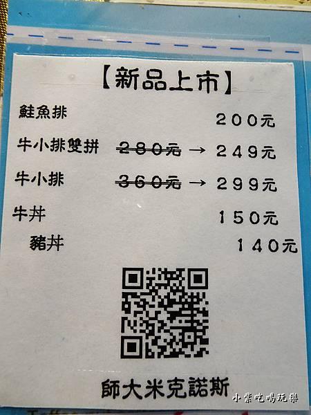 米克諾斯menu (1)7.jpg