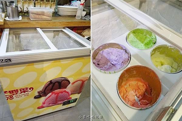 雙葉冰淇淋 -.jpg