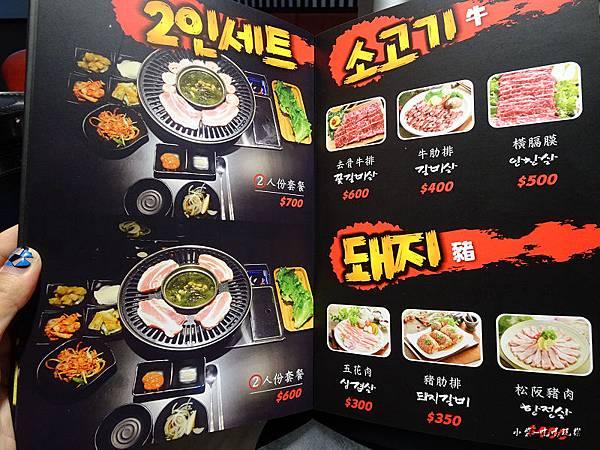 韓式烤肉終結王 (7)66.jpg