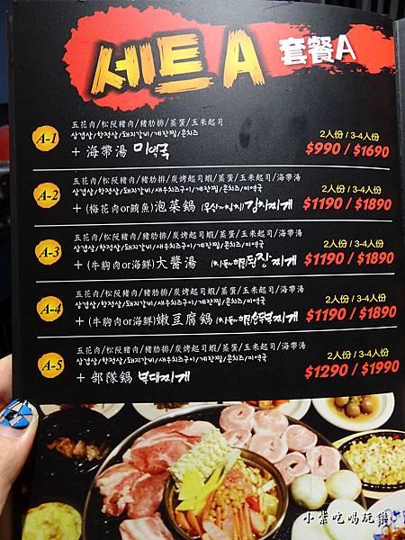 韓式烤肉終結王 A套餐10.jpg