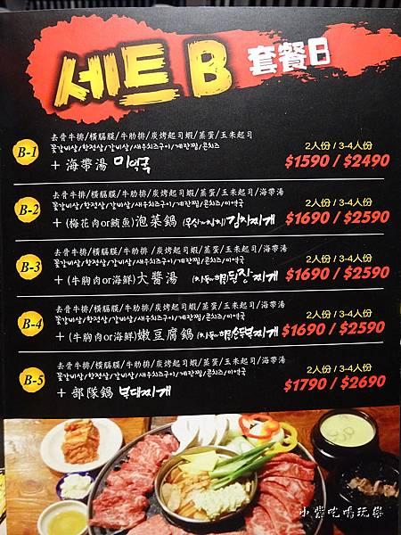 韓式烤肉終結王 B套餐11.jpg