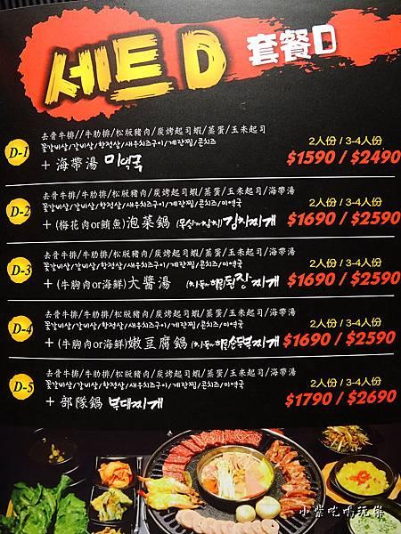 韓式烤肉終結王D套餐14.jpg