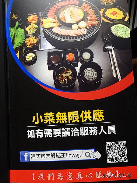 韓式烤肉終結王-小菜免費續13.jpg