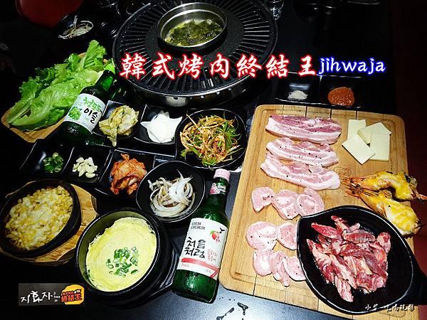 韓式烤肉終結王-首頁0.jpg