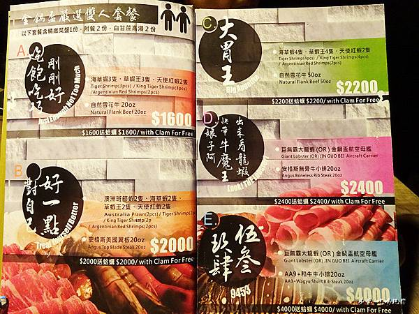 金鍋盃火鍋-二館-64.jpg
